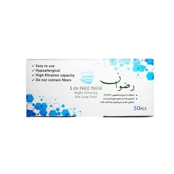 بسته ماسک سه لایه جراحی یکبار مصرف رضوان 50 عدد ضد حساسیت و فاقد فیبر