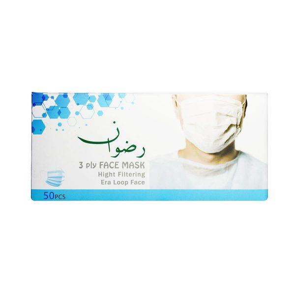 ماسک تنفسی سه لایه جراحی یکبار مصرف رضوان