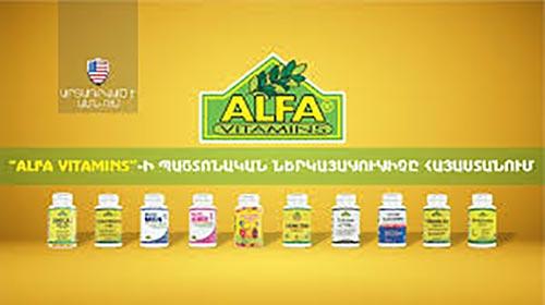 مکمل های شرکت آلفا ویتامینز