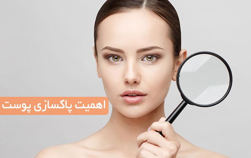 اهمیت پاک کردن آرایش از صورت