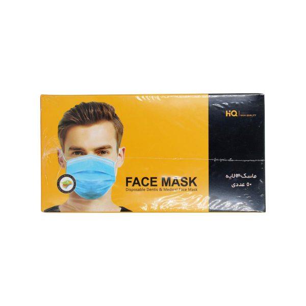 ماسک سه لایه جراحی 50 عدد