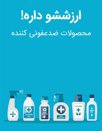 محصولات ضدعفونی کننده