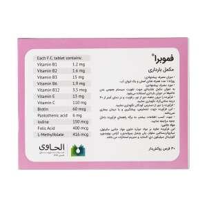 قرص فموبرا الحاوی | 30 عدد | مولتی ویتامین دوران بارداری